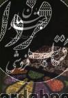 بهارستان (دریچه ای به قالی ایران)