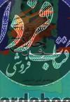 مصایب حلاج (عارف بزرگ قرن چهارم هجری)