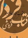 ترجمه کتاب الجدری و الحصبه