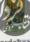 از ایران چه می دانم؟(بزرگمهر حکیم)
