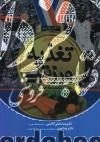 تغذیه ورزشی ویژه کسب مدال طلا