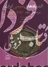 اامپیادهای شیمی ایران مرحله دوم 1384-1393