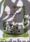 ترجمه و توضیح مکاسب (خیارات)ج9