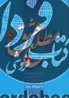 مطلع عشق- گزیدهای از رهنمودهای آیتالله سید علی خامنهای به زوجهای جوان