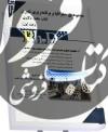 مجموعه ی جغرافیا و برنامه ریزی شهری کتاب جامع دکتری ( جلد اول )