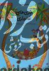 سلام پیشدبستانی(14)بازیشنیداری
