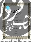 ترجمه تفسیر طبری دوره چهارجلدی