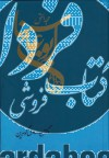 حجه الحق (ابوعلی سینا)