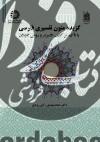 گزیده متون تفسیری فارسی :با تاکید بر کشف الاسرار و روض الجنان(1827)