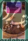 گزینه ادب پارسی ج16- گزیده تذکره الاولیاء فریدالدین عطار نیشابوری