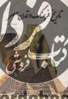 تاریخ فرهنگ و تمدن مصر