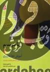 زیبا بنویسیم ج2- فارسی دوم دبستان، آموزش خط تحریری بر اساس کتابهای بخوانیم و بنویسیم