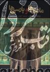 مادی ها و پارسی ها