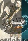 فراز و نشیب تمدن اسلامی