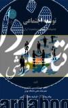 توسعه اجتماعی چشمانداز جهانی و وضعیت ایران