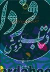 فرهنگنامه کودکان و نوجوانان11 (آ-ج)