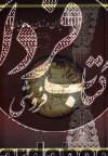 ایران در زمان ساسانیان
