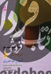 زیبا بنویسیم ج4- فارسی چهارم دبستان، آموزش خط تحریری بر اساس کتابهای بخوانیم و بنویسیم
