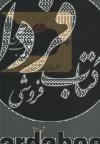 ترجمه تفسیر غریب القرآن