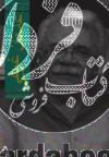 ادبیات معاصر ایران در گذر زمان 3 (عدنان غریفی)