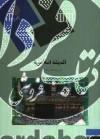اندیشه اسلامی 1 (جدید)