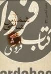 شماس شامی