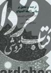 ترجمه و تعلیق بر مبانی تکمله المنهاج(آیه الله العظمی خویی ره ):دیات(1894)