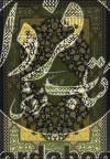 کلیات سعدی(باجعبه)
