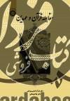 مقایسه قرآن و عهدین(1899)