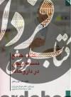 کتاب جامع نسخه پیچی در داروخانه