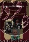 تاریخچه انقلابات جهان (جلد سوم) انقلاب آمریکا -انقلاب کوبا
