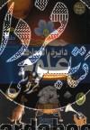 دایره المعارف علوم نوجوانان و جوانان (2جلدی)
