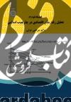 اقتصاد خرد(3):تحلیل رفتارهای اقتصادی در چارچوب اسلامی(1901)