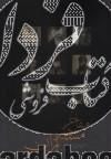 مفاخر و مشاهیر ایران