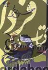 گنجینه ارزشمند ادبیات فارسی (راز سیمرغ)،(براساس منطق الطیر عطار)