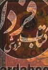دیوان حافظ(وزیری،باقاب)
