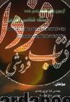 آزمون های طقه بندی شده سنگ شناسی آذرین