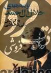 نامه های جلال آل احمد