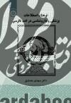 فرهنگ اصطلاحات پزشکی و داروشناسی در ادب فارسی(1920)