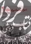 احزاب سیاسی در مازندران(1332-1320)