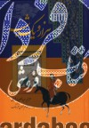 هزار و یک شب (7جلدی)
