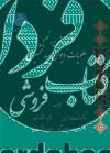ترجمه شرح و تحلیل علویات دیوان سید حمیری