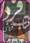 گزینه ادب پارسی ج02- بوستان شیخ شیراز سعدی