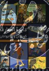 دایره المعارف کودکان و نوجوانان (2جلدی)