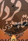 کله قن (شعر و واژگان عامیانه مردم کرمان)