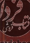 سالنامه وزیری چرمی1395