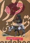 قصههای بهلول عاقل