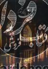 ایران یادگار تمدن
