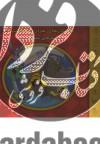 گنجینه ارزشمند ادبیات فارسی (هزار و یک شب 1:سفرهای سندباد)