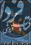 مردان سرزمین پارس(کوروش)